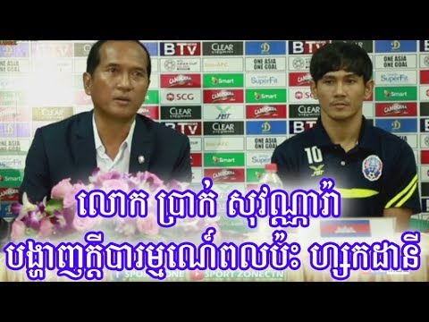 Press Conference 13-11-17, Cambodia vs Jordan, AFC Asian Cup UAE 2019, Prak Sovannara