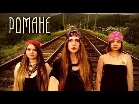 АНЦЯ - Романе (lyric video)
