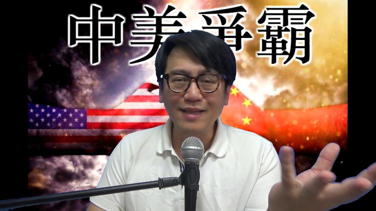 中美爭霸#92a 陳同佳案:蔡英文玩野有何目的?/港式暴動傳千里:西方害人終害己20191022 - YouTube