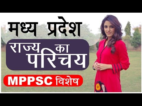 Madhya Pradesh GK - MPPSC Exam Special - Introduction in Hindi