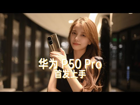 HUAWEI P50 Pro Hands On:拍照有多强?