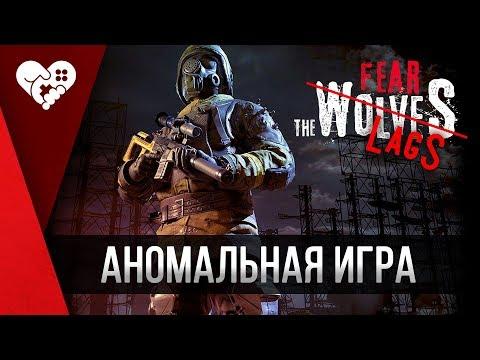 Смешные моменты в Fear the Wolves