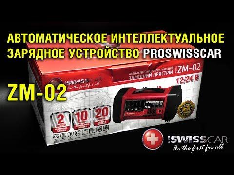 Распаковка и обзор автомобильного зарядного устройства PROSWISSCAR ZM-02
