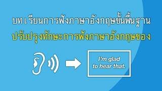 บทเรียนการฟังภาษาอังกฤษขั้นพื้นฐาน - ปรับปรุงทักษะการฟังภาษาอังกฤษของคุณ screenshot 3