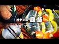 簡単アヒージョの作り方!【オヤジの庭飯】レモンと秋刀魚のアヒージョ!★美味しい作…