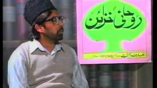 Ruhani Khazain #5 (Surma Chashm Ariya) Books of Hadhrat Mirza Ghulam Ahmad Qadiani (Urdu)