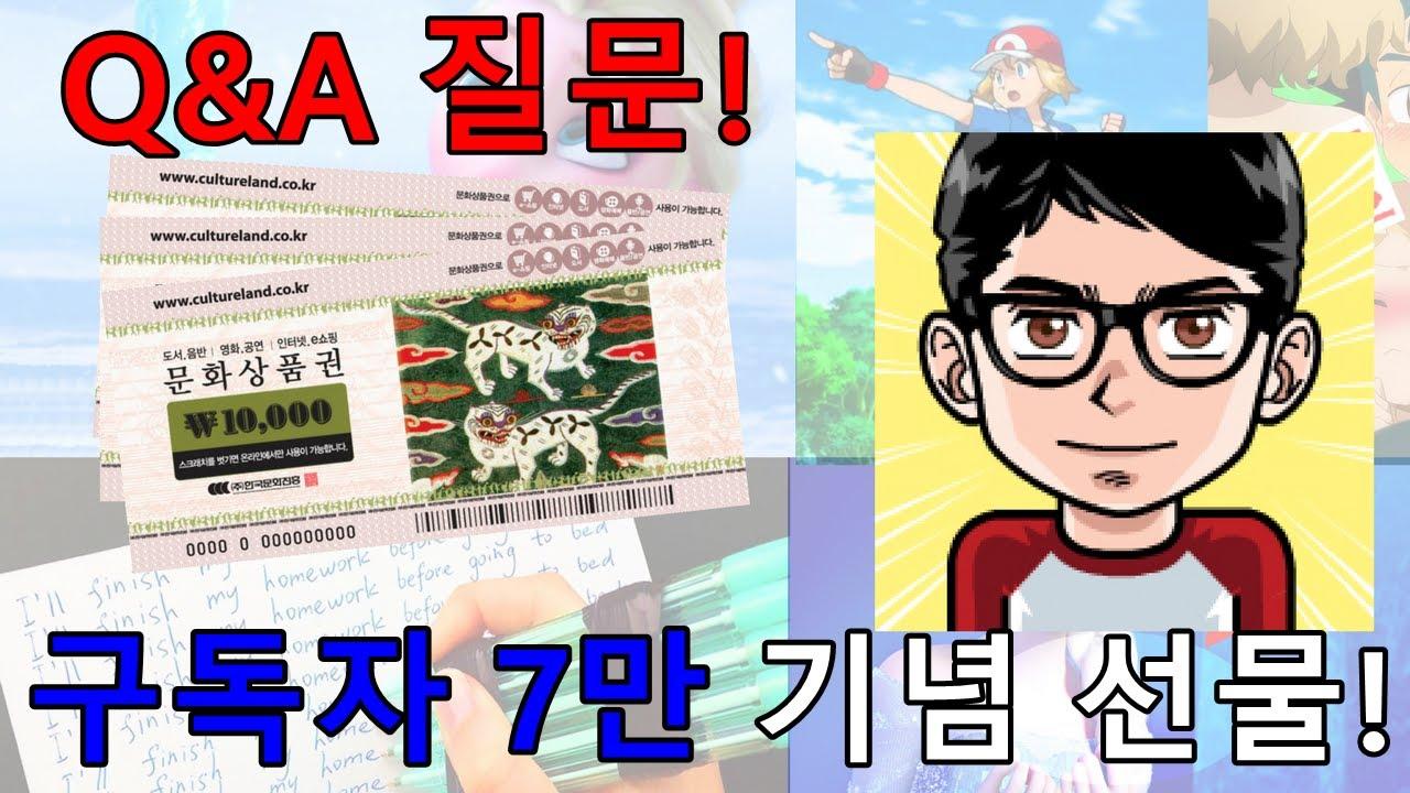 Q&A 영상/구독자 7만 기념 선물 이벤트~![1만원 문화 상품권]