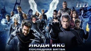 Люди Икс-3-Последняя битва (2006) - Дублированный Тизер HD