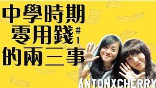 【想當年】究竟我地中學有幾多零用錢? 洗錢洗得最瘋狂既一次係咩????????????? Anton X CHerry