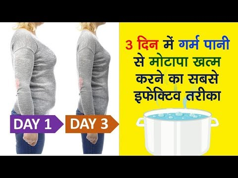 गरम पानी से वजन कम करें | Hot water for quick weight loss | loss upto 10 kg in a month