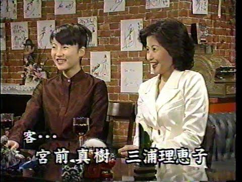 宮前真樹・三浦理恵子『有名人の集まる店3』(97.12.28)