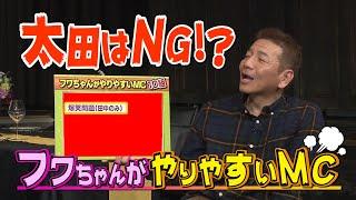 【太田上田#270】フワちゃんが好きなMCに太田さんは入りませんでした