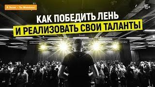 Как победить лень. СПОСОБ №2. Рекомендации Ицхака Пинтосевича | 16+