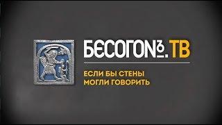 БесогонТВ «Если бы стены могли говорить»