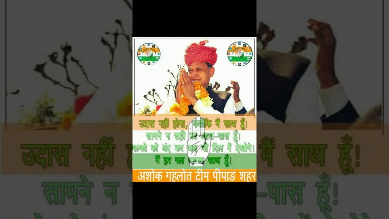 Rajasthan Congress by LAKSHMAN KUMAR V