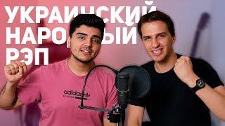 Украинский народный РЭП | Украинские народные песни в стиле свежих хитов