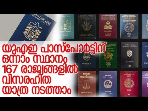 ഇന്ത്യന് പാസ്പോര്ട്ടിന് 66-ാം സ്ഥാനം l uae passport