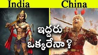 హనుమంతుడికి చైనా కి సంబంధం ఏంటి?    Relation Between Hanumanji and china Thumb
