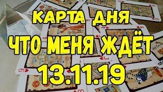 КАРТА ДНЯ. ЧТО МЕНЯ ЖДЕТ 13.11.2019. Онлайн гадание на картах.