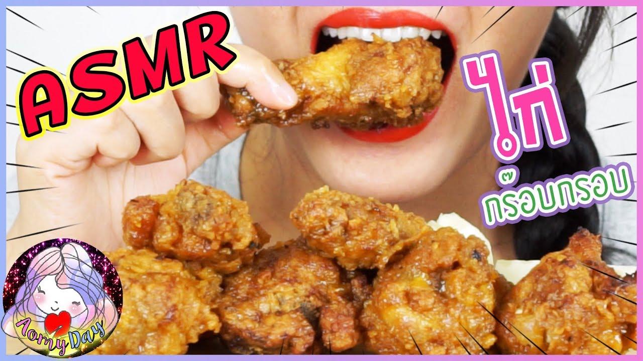 Asmr Eating Sounds Crispy Chicken Wings Aomyday