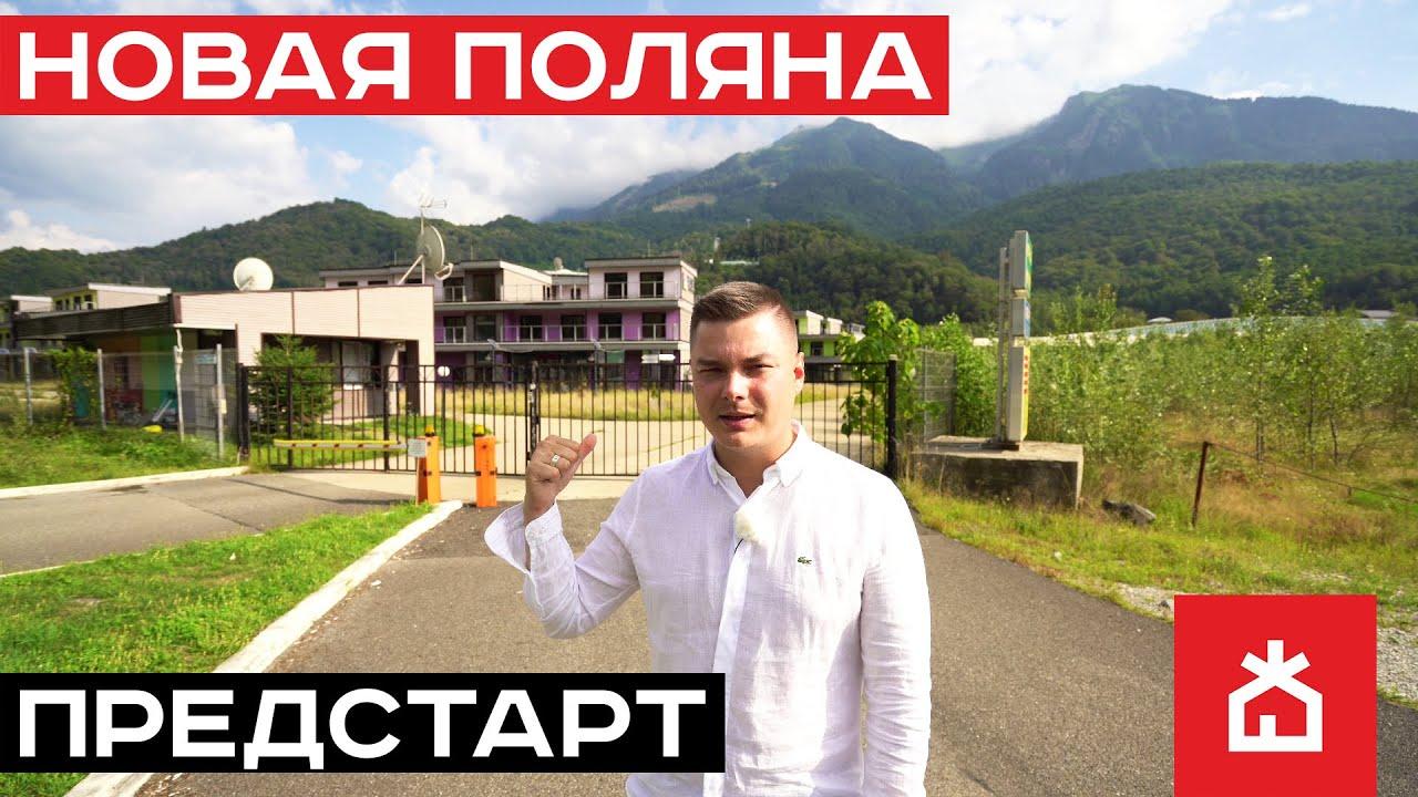 Закрытый предстарт! Масштабный проект на Красной Поляне. АК