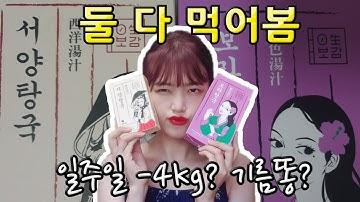 광고❌협찬❌서양탕국&보라탕국 완전 솔직 리얼 후기!!ㅣ진짜 살 빠져?!