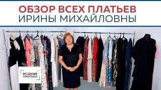 Платьев много не бывает. Обзор всех платьев в гардеробе Ирины Михайловны на разные сезоны.