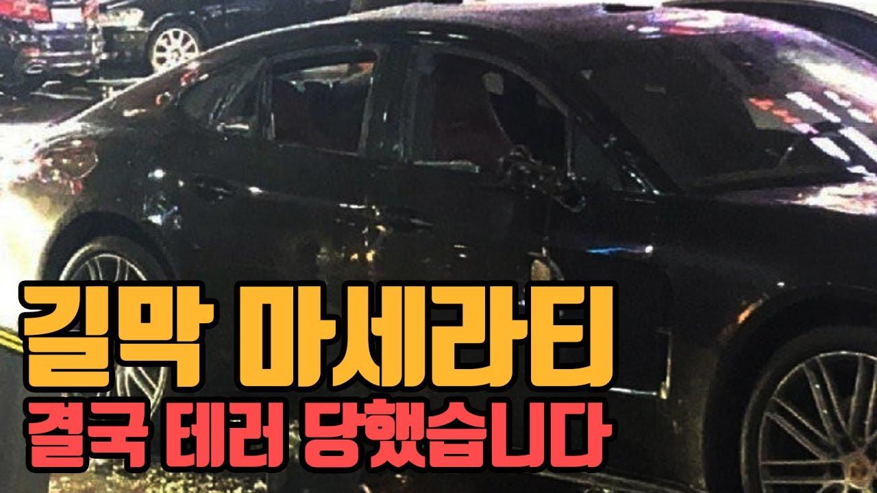 결국...차량 테러당하고 길거리 폭행당한 길막 마세라티 갑질남