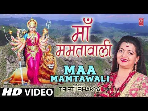 Hindi Song Maa Mamtawali Sung By Tripti Shakya | Hindi Video