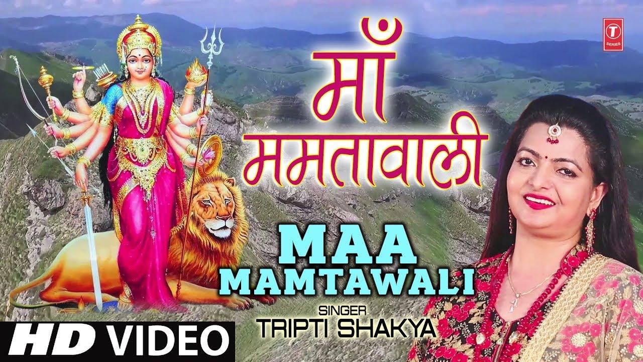 Hindi Song Maa Mamtawali Sung By Tripti Shakya