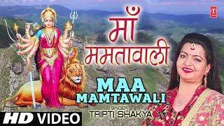 Gambar cover माँ ममता वाली I Maa Mamtawali I TRIPTI SHAKYA I New Latest Devi Bhajan I Navratri 2018