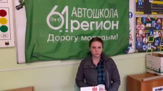 Отзыв победителя акции бесплатное обучение в автошколе 61 регион январь 2017