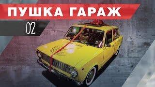 Ресто Ваз 2101. Боевая классика 5 лет.