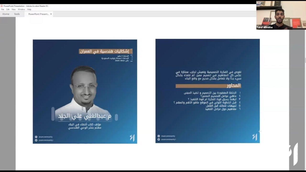 لقاء إشكاليات هندسية في العمران   م عبدالغني أحمد الجند   مجتمع آن Aan Community