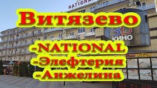 видео Гостевые дома в Витязево