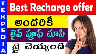 Free recharge offer | recharge offer today | best recharge offer | jio recharge offer
