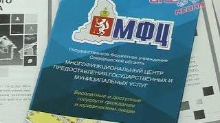 МФЦ начал работать с заявлениями на получение сертификата материнского капитала