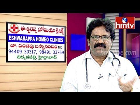 Dr. Dandepu Baswanandam About Homeopathy Treatment | Eshwarappa Homeo Clinic | hmtv Telugu News