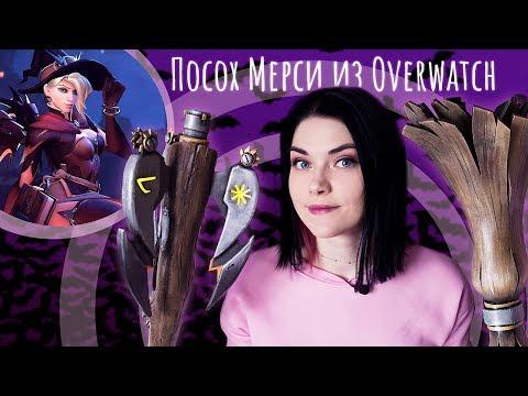 Как сделать посох Мерси из OVERWATCH | Крафт | ANGELA ZIGLER (MERCY) | cosplay tutorial | DIY