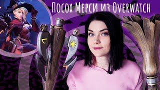 как сделать посох Мерси из OVERWATCH  Крафт  ANGELA ZIGLER (MERCY)  cosplay tutorial  DIY