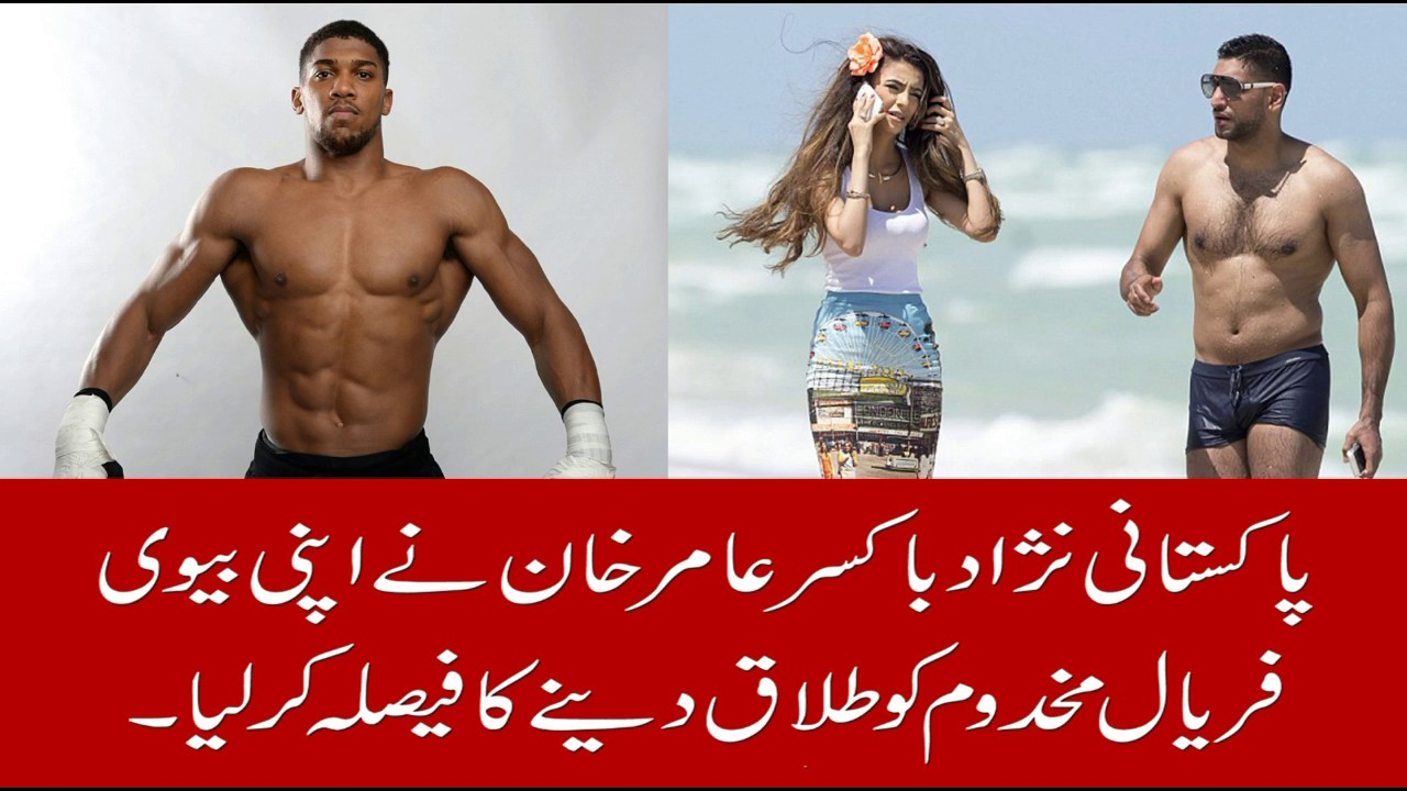 boxer amir divorced his wife faryal makhdoom because of her cheating