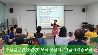 소풍같은인생 자원봉사캠프 심화과정 1급자격증교육 힐링건…
