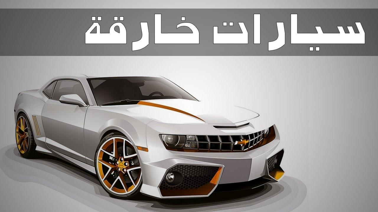 اقوى خمسة سيارات خارقة في العالم