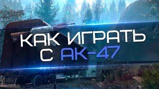Warface - как играть с ак-47 [Azot2033]