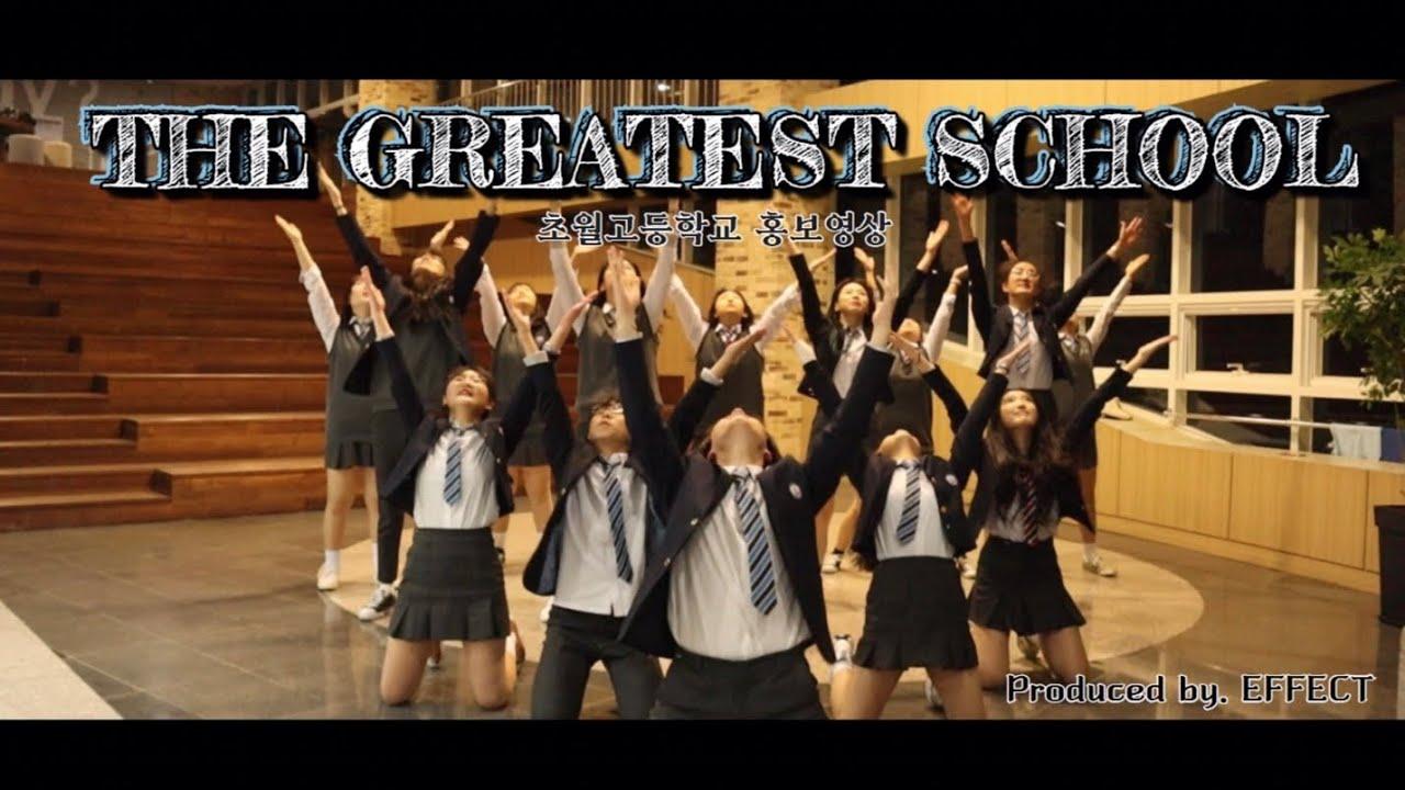 2021학년도 초월고등학교 홍보 영상 - The Greatest School