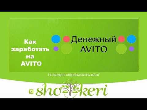 Как заработать на Авито?