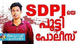 Abhimanyu execution: SDPI leaders are in Trouble