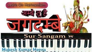 Ambe Tu Hai Jagdambe on Harmonium II Ambe Maa Mantra II Sur Sangam Bhajan
