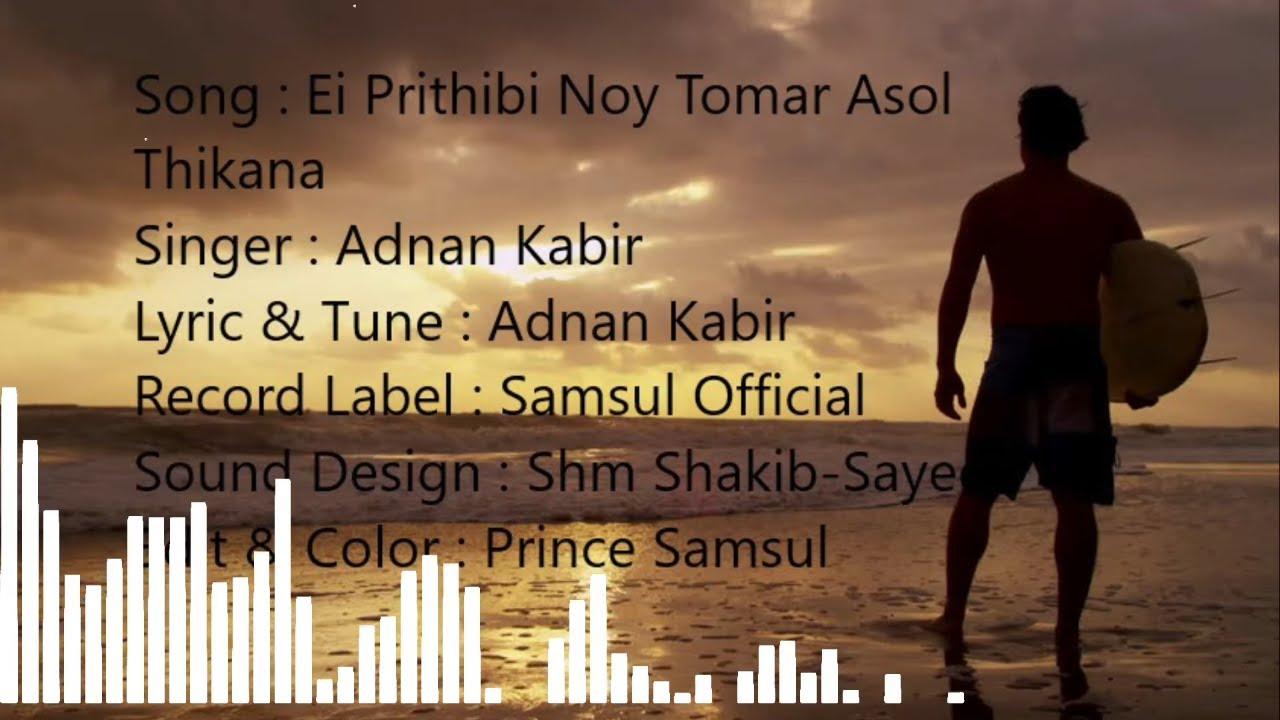এই রমজানের সেরা গজল ২০২০🌙 Ramadan Song |এই পৃথিবী নয় তোমার আসল ঠিকানা | Adnan Kabir | Official Song