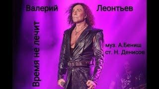 Валерий Леонтьев - «ВРЕМЯ НЕ ЛЕЧИТ» (клип).